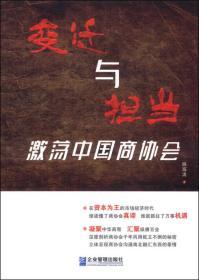 变迁与担当:激荡中国商协会