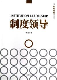 中国领导科学前沿丛书:制度领导
