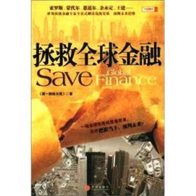 拯救全球金融 《第一财经日报》 中信出版社 9787508614250