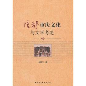 陪都重庆文化与文学考论