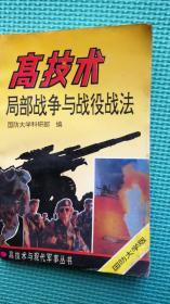 高技术局部战争与战役战法