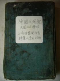 民国旧书:绘图西厢记 中华民国二年石印 绘像第六才子书