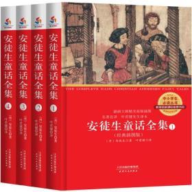 中小学必读从书:安徒生童话全集