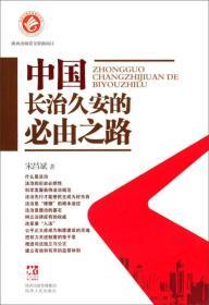 中国长治久安的必由之路