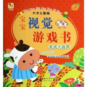 (小木马童书)宝宝视觉游戏书·走进大自然