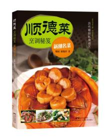 【全新正版】顺德菜烹调秘笈 新潮名菜