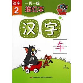 汉字2一页一练描红本:汉字