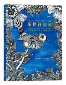 解忧禅绕画:全球137位艺术家的创意之美