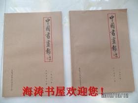 中国书画报(一九九〇年合订本第一册、第二册,合订本总第九、第十册)