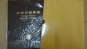精装台湾邮票年册 1992