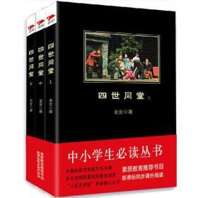 四世同堂(全三册) 中小先生必读丛书 教导部新课标推荐书目