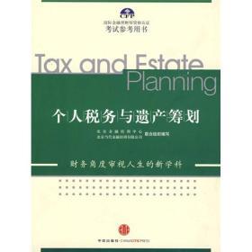 个人税务与遗产筹划(第2版)