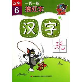 汉字6一页一练描红本:汉字