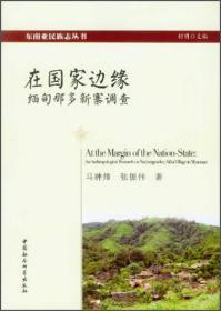 在国家边缘:缅甸那多新寨调查:an anthropological research on Nadovqpusiivq Akha Village in Myanmar