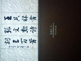 王其林书张文勋诗词三百首