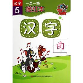 汉字5一页一练描红本:汉字