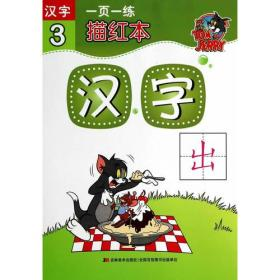 汉字3一页一练描红本:汉字