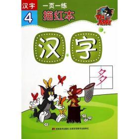 汉字4一页一练描红本:汉字