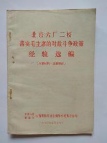 落实毛主席的对敌斗争政策经验选编-山西省驻军支左领导小组办公室1970年5月14日