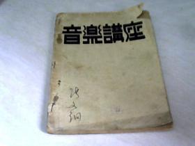音乐讲座 【32开  版权不详】