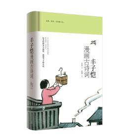 新书--丰子恺·漫画古诗词