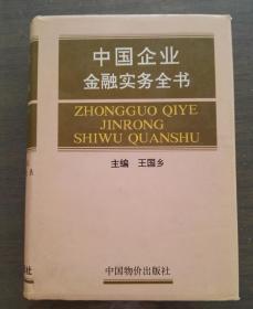 中国企业金融实务全书