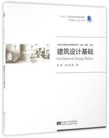 东南大学建筑设计课教程系列:建筑设计基础