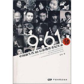 9:61分:中国新生代80后影像作者纪实录