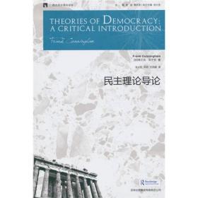 民主理论导论:Theories of Democracy: a Critical Introduction