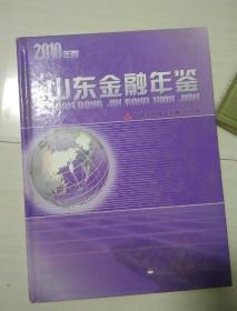 山东金融年鉴2010