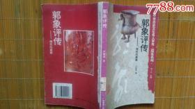 郭象评传--理性的蔷薇(中华历史文化名人评传.史学家系列)