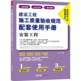 建设工程施工质量验收规范配套使用手册:安装工程
