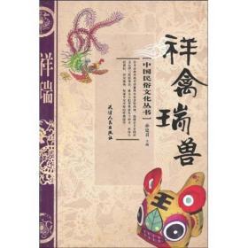 新书--中国民俗文化丛书:详禽瑞兽9787201036618(无)