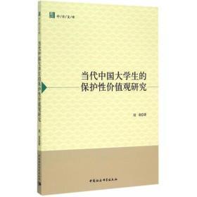 当代中国大学生的保护性价值观研究