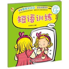 (小木马童书)宝宝看图学说话·短语训练