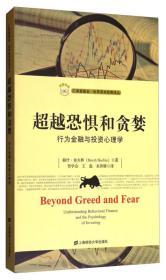 超越恐惧和贪婪:行为金融与投资心理学