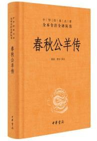 春秋公羊传-中华经典名著全本全注全译(精)