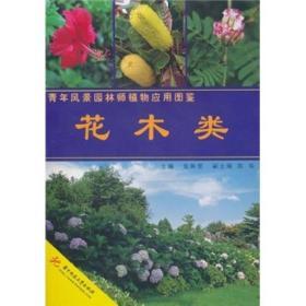 青年风景园林师植物应用图鉴:花木类