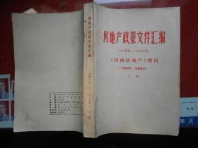 房地产政策文件汇编1948——1987《河南房地产》增刊。上册