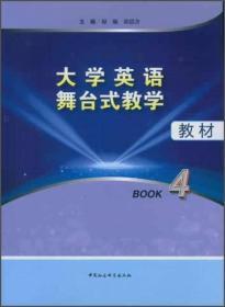 大学英语舞台式教学教材(BOOK4)