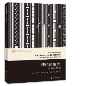 当代学术棱镜译丛//理论的幽灵:文学与常识