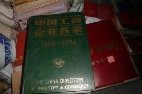 中国工商企业名录1983-1984
