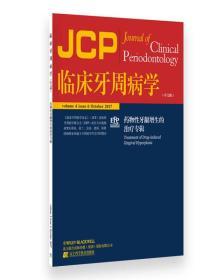 SJ临床牙周病学:药物性牙龈增生的治疗专辑