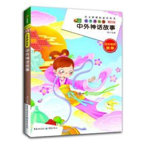 中外神话故事 (注音美绘版 新课标必读丛书)