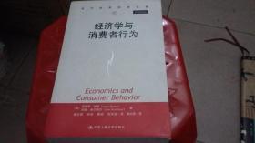 当代世界学术名著——经济学与消费者行为