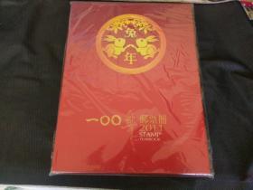 精装台湾邮票年册 2011