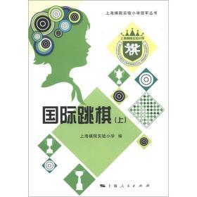 上海棋院实验小学冠军丛书:国际跳棋(上)