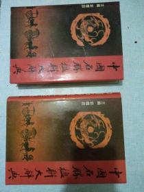 中国名胜楹联大辞典 上下