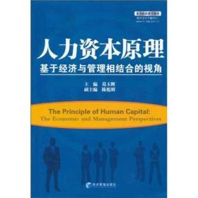 人力资本原理:基于经济与管理相结合的视角