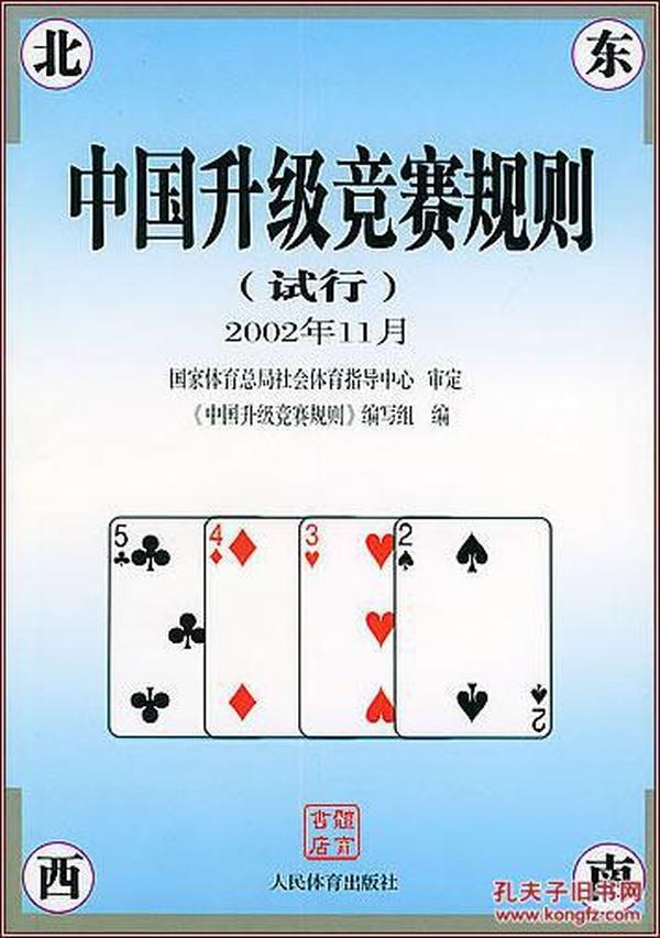 中国升级竞赛规则(试行)(2002年11月)